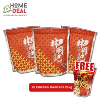 BUY 3 FREE 1- Lim Meng Kee 3x Dried Meat (Lobster) FREE 1x Chicken Meat Roll