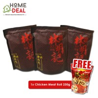 BUY 3 FREE 1- Lim Meng Kee 3x Dried Meat (Pork) FREE 1x Chicken Meat Roll