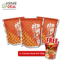 BUY 3 FREE 1- Lim Meng Kee 3x Bak Kwa Dried Meat (Couple) FREE 1x Chicken Meat Roll
