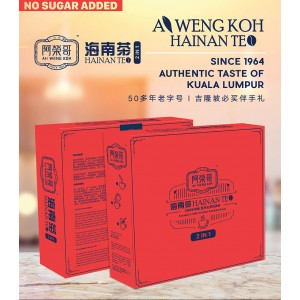 Ah Weng Koh Hainan Tea 2 in 1 - 400g (阿荣哥海南茶2合1)