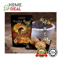 BLACK SESAME HEONG PEAH 8pcs (1Pack) (黑芝麻香饼)